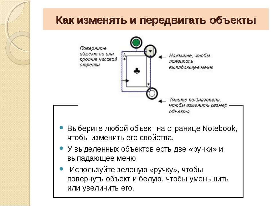 Как изменять и передвигать объекты Выберите любой объект на странице Notebook...