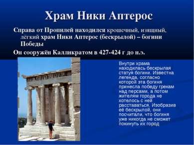 Храм Ники Аптерос Справа от Пропилей находился крошечный, изящный, лёгкий хра...