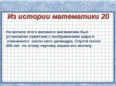 Из истории математики 20 На могиле этого великого математика был установлен п...
