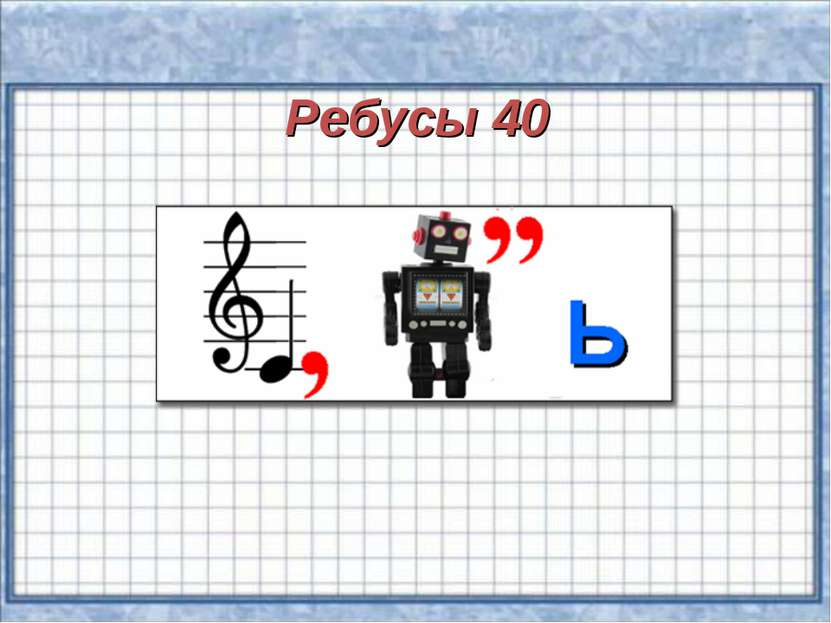 Ребусы 40