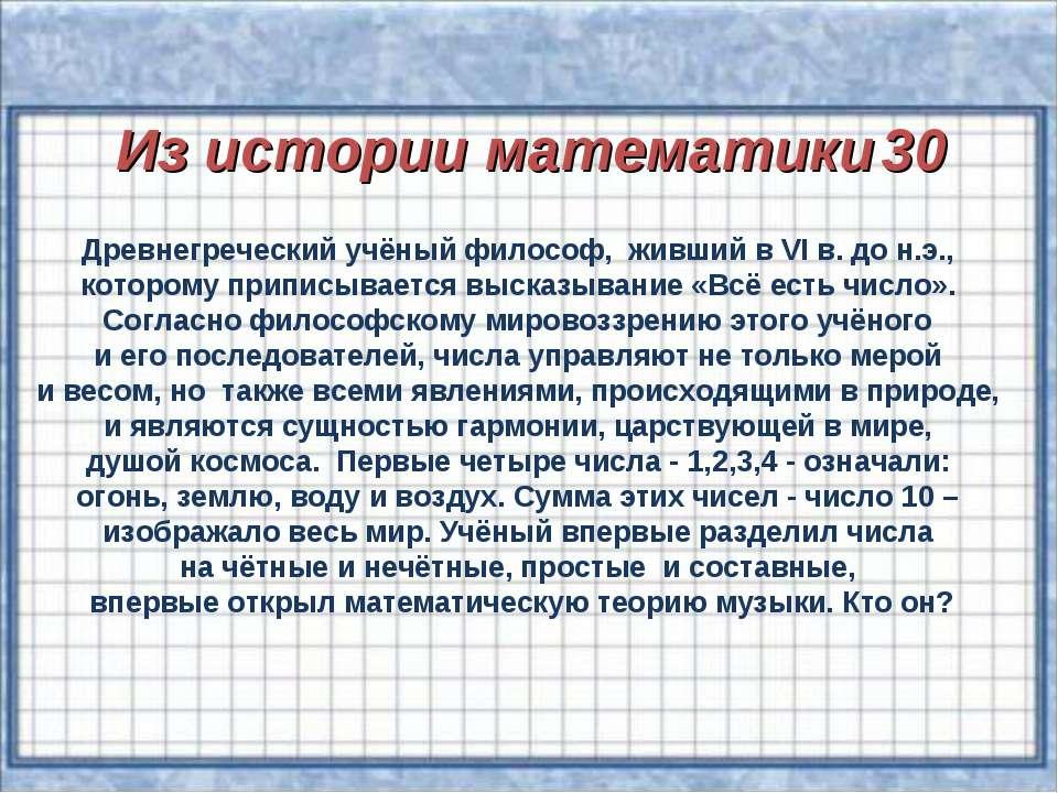 Из истории математики 30 Древнегреческий учёный философ, живший в VІ в. до н....