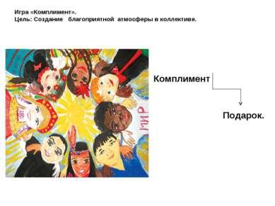 Игра «Комплимент». Цель: Создание благоприятной атмосферы в коллективе. Компл...