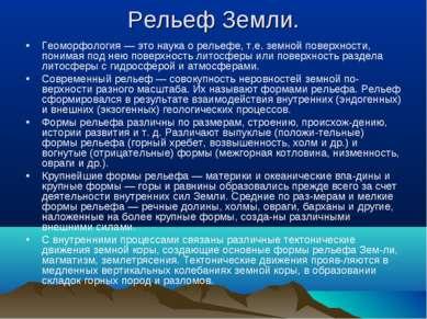 Рельеф Земли. Геоморфология — это наука о рельефе, т.е. земной поверхности, п...