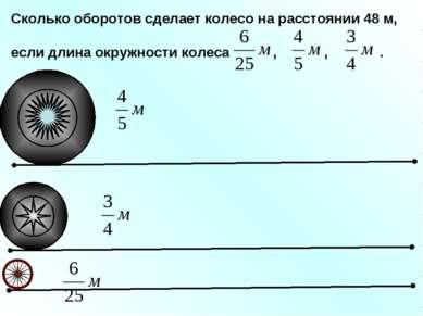 Сколько оборотов сделает колесо на расстоянии 48 м, если длина окружности кол...