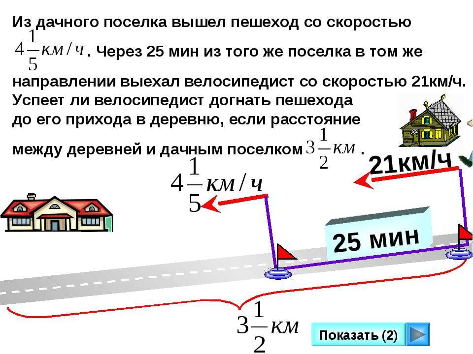25 мин Из дачного поселка вышел пешеход со скоростью . Через 25 мин из того ж...