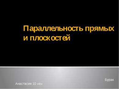 Параллельность прямых и плоскостей Бурак Анастасия 10 «в»