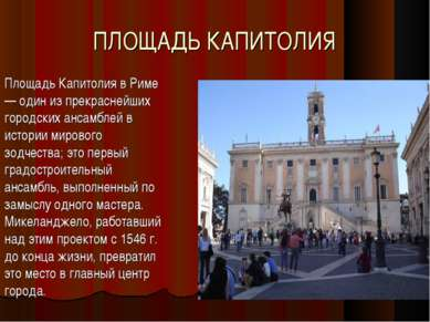 ПЛОЩАДЬ КАПИТОЛИЯ Площадь Капитолия в Риме — один из прекраснейших городских ...