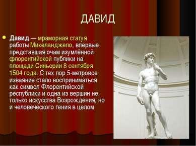 ДАВИД Давид— мраморная статуя работы Микеланджело, впервые представшая очам ...