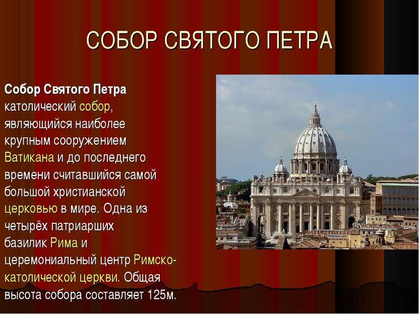СОБОР СВЯТОГО ПЕТРА Собор Святого Петра католический собор, являющийся наибол...