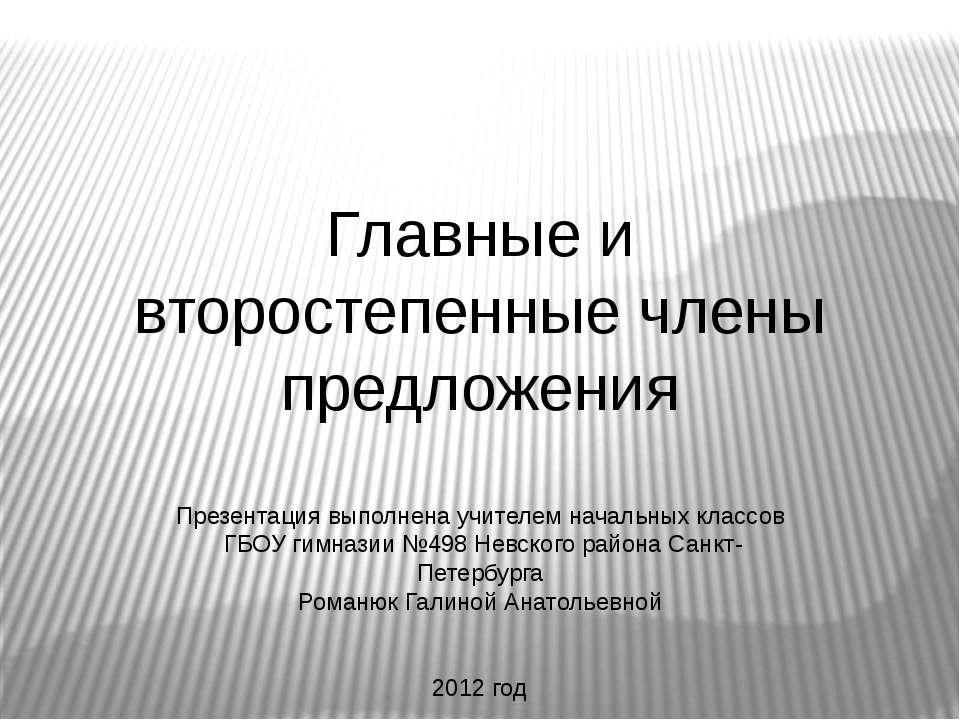 Главные и второстепенные члены предложения Презентация выполнена учителем нач...