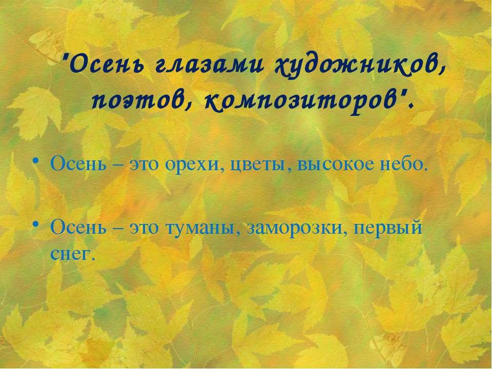 """""""Осень глазами художников, поэтов, композиторов"""". Осень – это орехи, цветы, в..."""