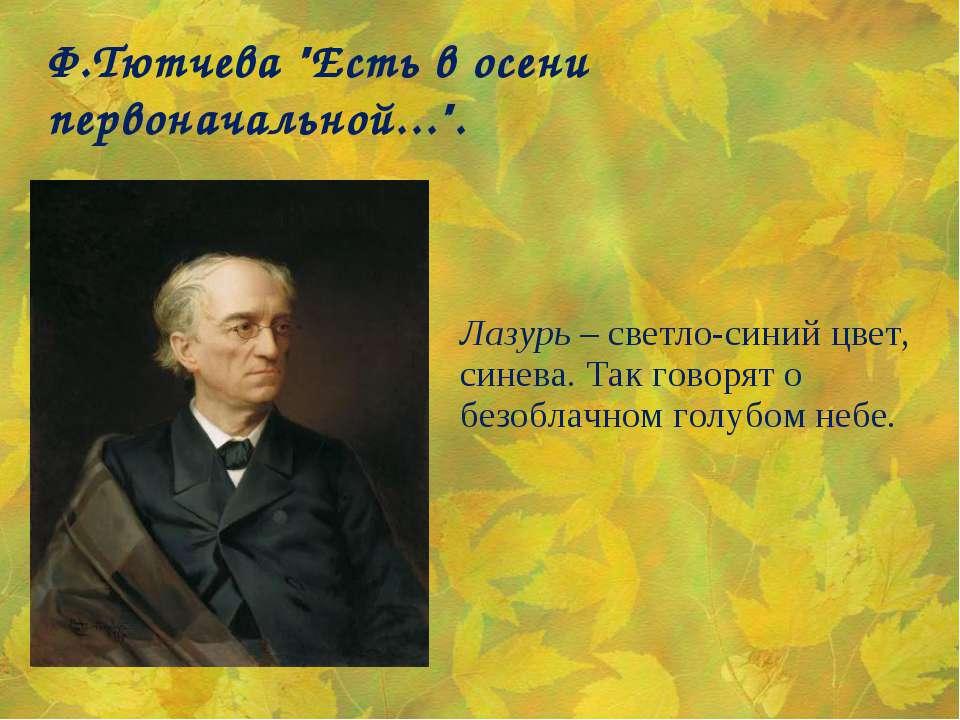 """Ф.Тютчева """"Есть в осени первоначальной..."""". Лазурь – светло-синий цвет, синев..."""