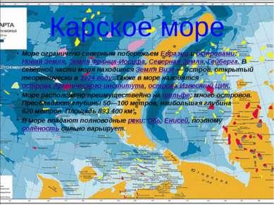 Карское море Море ограничено северным побережьем Евразии и островами: Новая З...