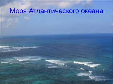Моря Атлантического океана