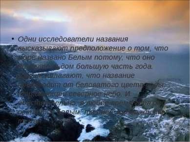 Одни исследователи названия высказывают предположение о том, что море названо...