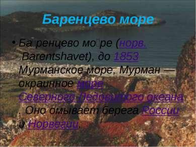 Баренцево море Ба ренцево мо ре (норв. Barentshavet), до 1853 Мурманское море...