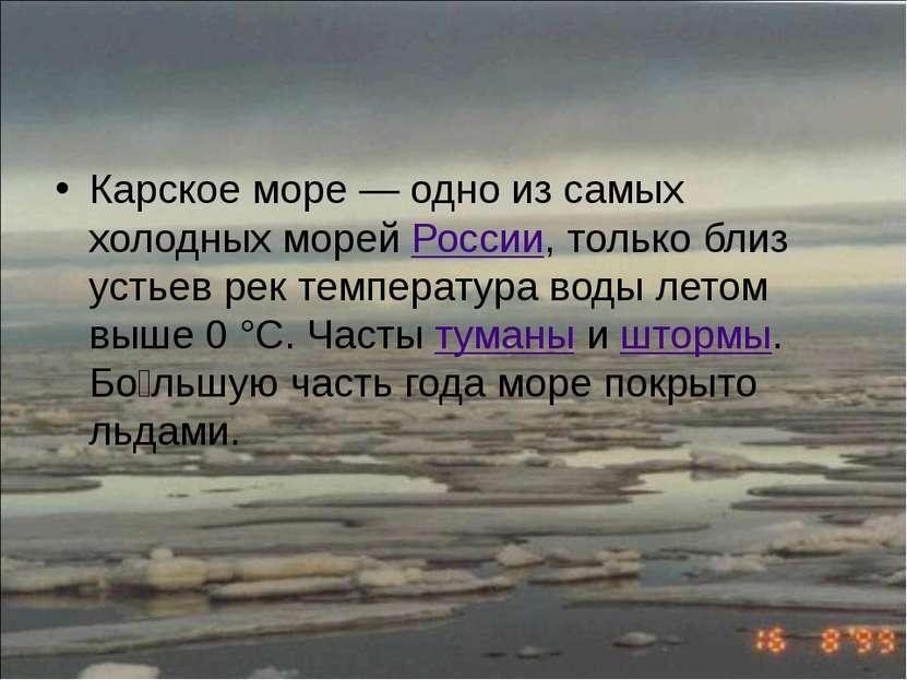Карское море— одно из самых холодных морей России, только близ устьев рек те...