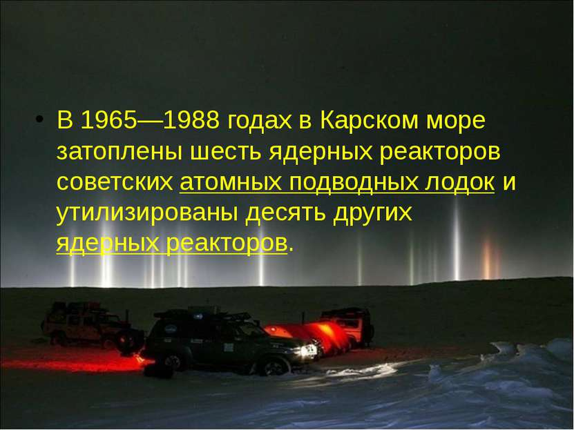 В 1965—1988 годах в Карском море затоплены шесть ядерных реакторов советских ...