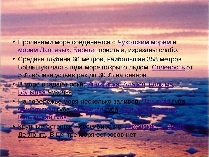 Проливами море соединяется с Чукотским морем и морем Лаптевых. Берега гористы...