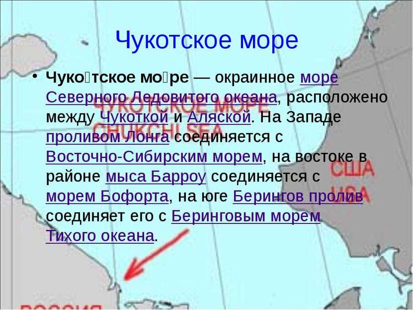 Чукотское море Чуко тское мо ре— окраинное море Северного Ледовитого океана,...