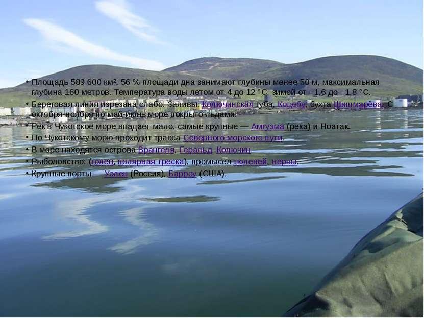 Площадь 589 600 км². 56% площади дна занимают глубины менее 50м, максимальн...