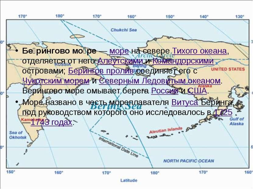 Бе рингово мо ре— море на севере Тихого океана, отделяется от него Алеутским...