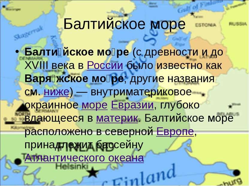 Балтийское море Балти йское мо ре (c древности и до XVIII века в России было ...