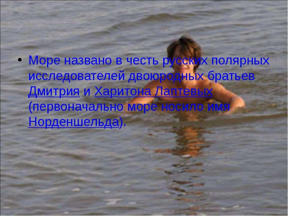 Море названо в честь русских полярных исследователей двоюродных братьев Дмитр...