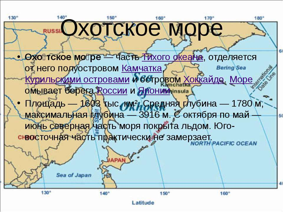 Охотское море Охо тское мо ре— часть Тихого океана, отделяется от него полуо...
