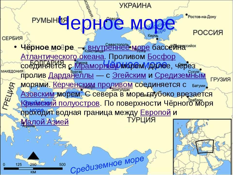 Черное море Чёрное мо ре — внутреннее море бассейна Атлантического океана. П...