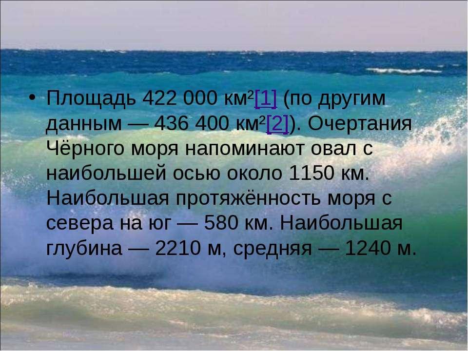 Площадь 422000 км²[1] (по другим данным— 436400 км²[2]). Очертания Чёрного...
