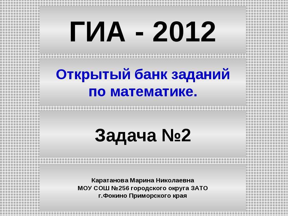 ГИА - 2012 Открытый банк заданий по математике. Задача №2 Каратанова Марина Н...