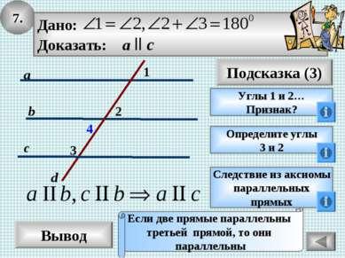 7. Вывод Подсказка (3) Углы 1 и 2… Признак? Если две прямые параллельны треть...