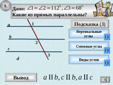 9. Вывод Подсказка (3) Вертикальные углы c d a b Смежные углы Виды углов 1 3 2