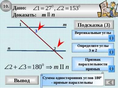 10. Вывод Подсказка (3) Вертикальные углы Сумма односторонних углов 1800 - пр...