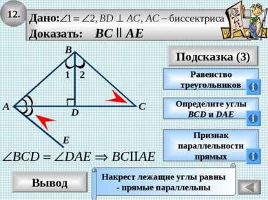 12. Вывод Подсказка (3) Равенство треугольников Накрест лежащие углы равны - ...