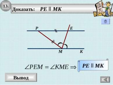 13. Вывод Доказать: PE ll MK PE ll MK