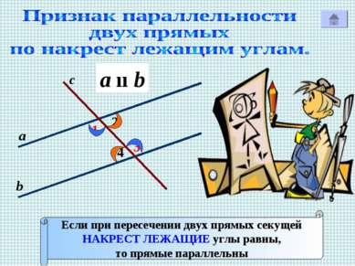 1 с Р 2 3 4 а b Если при пересечении двух прямых секущей НАКРЕСТ ЛЕЖАЩИЕ углы...