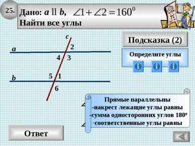 25. Ответ Подсказка (2) Определите углы Прямые параллельны -накрест лежащие у...