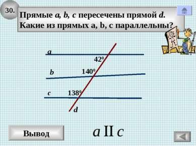 30. Вывод c d a b Прямые а, b, c пересечены прямой d. Какие из прямых a, b, c...