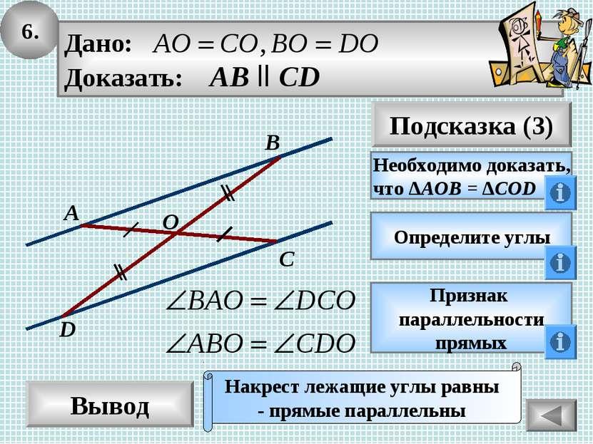 6. Вывод Подсказка (3) Необходимо доказать, что ΔАОВ = ΔCOD Накрест лежащие у...