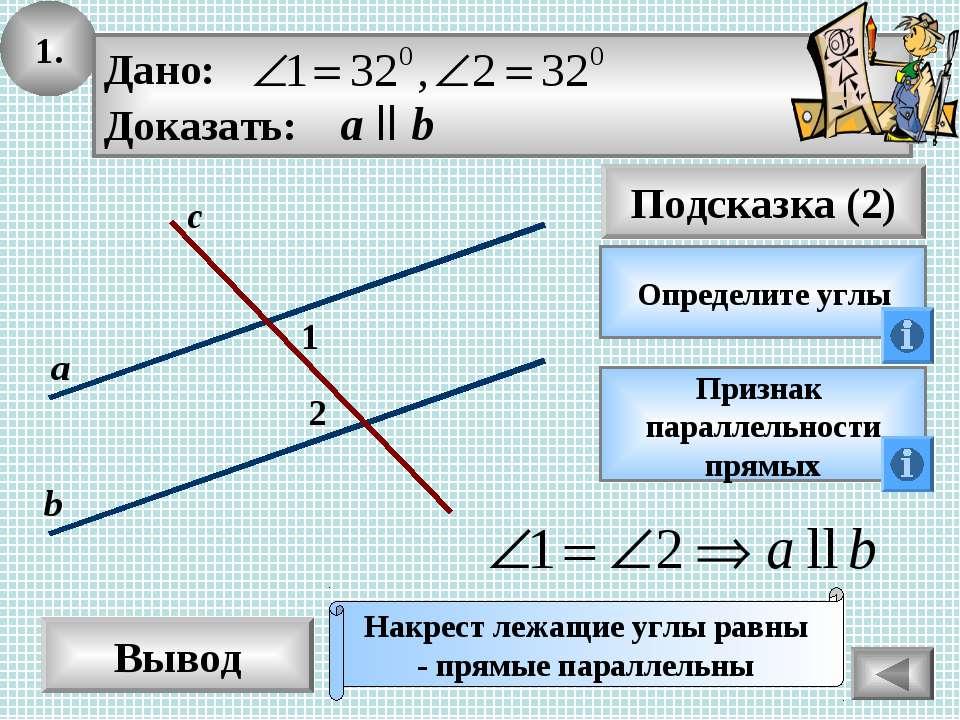 1. Вывод Подсказка (2) Определите углы Признак параллельности прямых Накрест ...