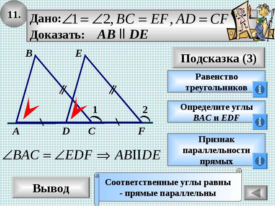 11. Вывод Подсказка (3) Равенство треугольников Соответственные углы равны - ...