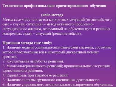 Технология профессионально-ориентированного обучения (кейс-метод) Метод case-...