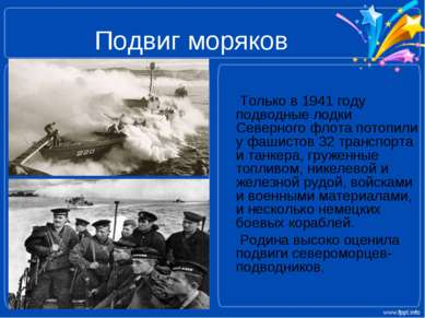 Подвиг моряков Только в 1941 году подводные лодки Северного флота потопили у ...