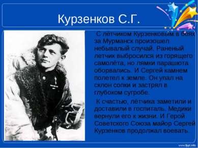 Курзенков С.Г. С лётчиком Курзенковым в боях за Мурманск произошел небывалый ...