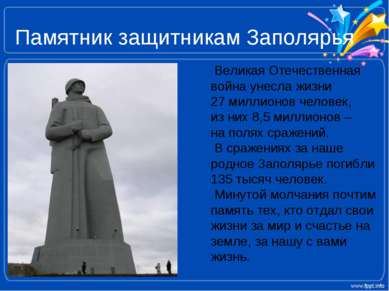Памятник защитникам Заполярья Великая Отечественная война унесла жизни 27 мил...