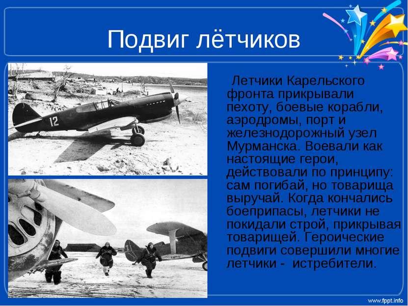 Подвиг лётчиков Летчики Карельского фронта прикрывали пехоту, боевые корабли,...