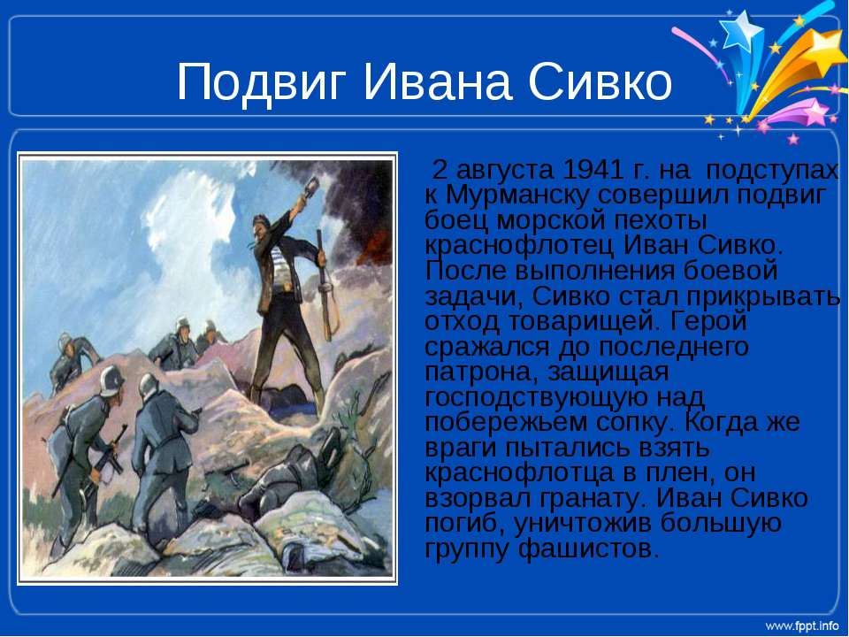 Подвиг Ивана Сивко 2 августа 1941 г. на подступах к Мурманску совершил подвиг...