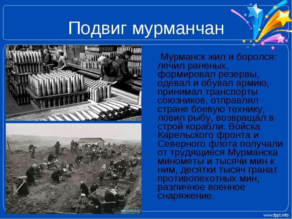 Подвиг мурманчан Мурманск жил и боролся: лечил раненых, формировал резервы, о...